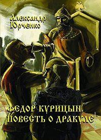 Александр Юрченко -Фёдор Курицын. Повесть о Дракуле
