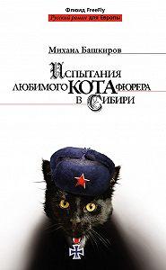 Михаил Башкиров -Испытания любимого кота фюрера в Сибири