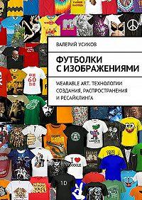 Валерий Усиков -Футболки сизображениями