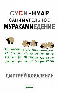 Дмитрий Коваленин -Суси-нуар. Занимательное муракамиедение