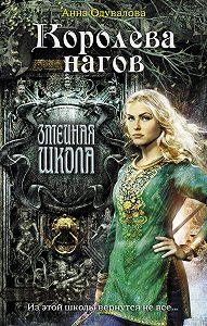 Анна Одувалова - Королева нагов