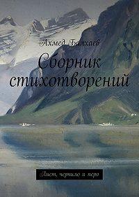 Ахмед Балхаев -Сборник стихотворений. Лист, чернило и перо