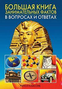 Анатолий Кондрашов - Большая книга занимательных фактов в вопросах и ответах