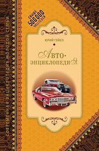 Юрий Васильевич Гейко -Автоэнциклопедия