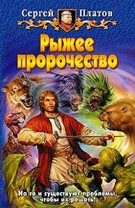 Сергей Платов -Рыжее пророчество