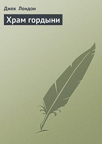 Джек Лондон -Храм гордыни