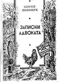 Сергей Полищук -Консул де Рубинчик, виконт