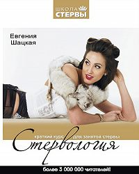 Евгения Шацкая -Стервология. Краткий курс для занятой стервы