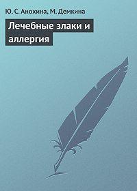М. Н. Демкина -Лечебные злаки и аллергия