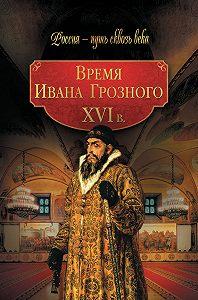 Коллектив Авторов, Мария Колыванова - Время Ивана Грозного. XVI в.