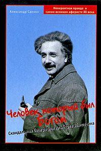 Александр Саенко -Человек, который был Богом. Скандальная биография Альберта Эйнштейна