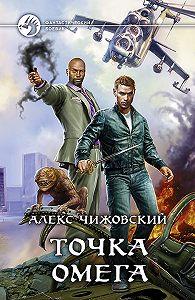 Алексей Чижовский - Точка Омега