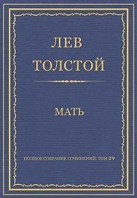 Лев Толстой -Полное собрание сочинений. Том 29. Произведения 1891–1894 гг. Мать