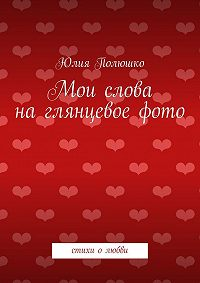 Юлия Полюшко - Мои слова наглянцевоефото