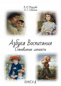Анна Собянина -Азбука воспитания