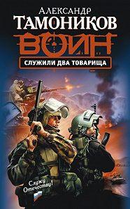 Александр Тамоников - Служили два товарища
