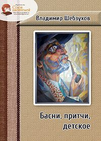 Владимир Шебзухов -Басни, притчи, детское