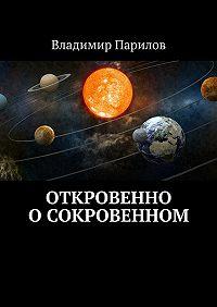 Владимир Парилов -Откровенно о сокровенном