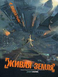 Андрей Рубанов -Живая земля