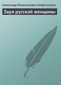 Александр Амфитеатров -Заря русской женщины