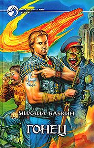 Михаил Александрович Бабкин -Гонец