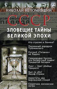 Николай Непомнящий -СССР. Зловещие тайны великой эпохи
