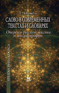 Л. П. Крысин -Слово в современных текстах и словарях