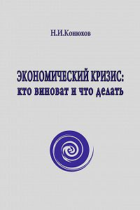 Н. Конюхов -Экономический кризис: кто виноват и что делать