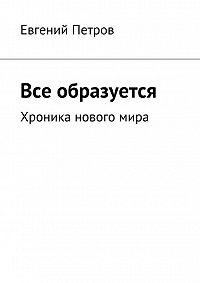 Евгений Петров -Все образуется