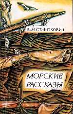 Константин Станюкович - Гибель «Ястреба»