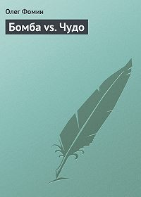 Олег Фомин - Бомба vs. Чудо