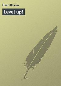 Олег Фомин - Level up!