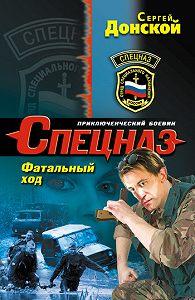 Сергей Донской -Фатальный ход