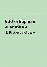 Коллектив авторов -500отборных анекдотов