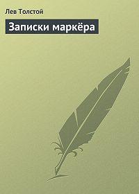 Лев Толстой -Записки маркёра
