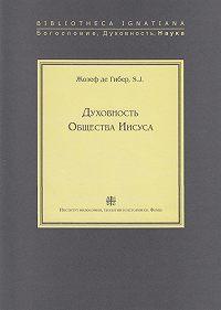 Жозеф де Гибер -Духовность Общества Иисуса