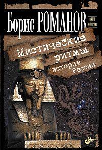 Б. С. Романов -Мистические ритмы истории России