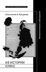 Константин Богданов -Из истории клякс. Филологические наблюдения