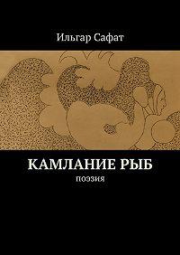 Ильгар Сафат -Камлание рыб. Поэзия