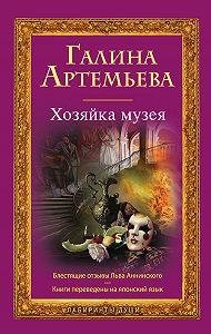 Галина Артемьева -Хозяйка музея