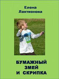 Елена Лактионова - Бумажный змей и скрипка