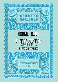 Коллектив Авторов -Новые идеи в философии. Сборник номер 15