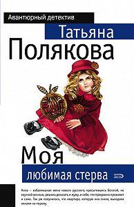Татьяна Полякова -Моя любимая стерва