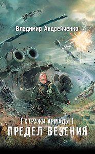 Владимир Андрейченко - Стражи Армады. Предел везения