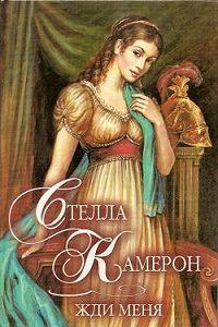 Стелла Камерон -Жди меня