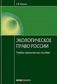 Е. В. Марьин -Экологическое право России