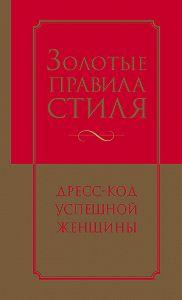 Инесса Трубецкова -Золотые правила стиля. Дресс-код успешной женщины