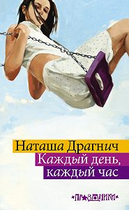 Наташа Драгнич -Каждый день, каждый час