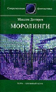 Максим Дегтярев -Моролинги
