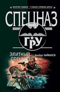 Альберт Юрьевич Байкалов -Элитный спецназ